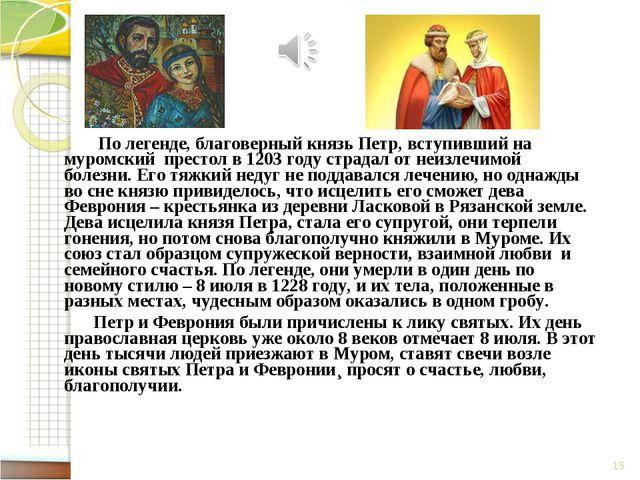 * По легенде, благоверный князь Петр, вступивший на муромский престол в 1203...