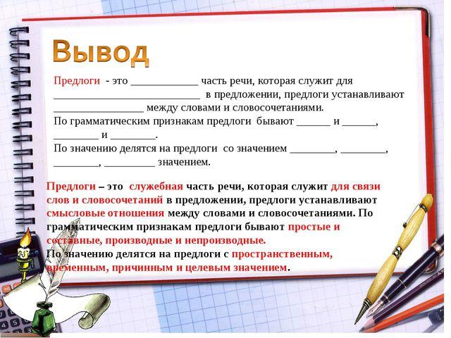 * Предлоги - это ____________ часть речи, которая служит для ________________...