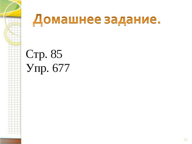 * Стр. 85 Упр. 677
