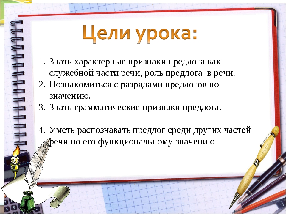 * Знать характерные признаки предлога как служебной части речи, роль предлога...