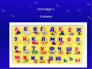 Категория 1 Буквы-значки, как бойцы на парад, В строгом порядке построены в р