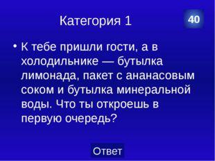 Категория 3 Я писал письмо Сережке, О делах, друзьях немножко. Не писал я мно