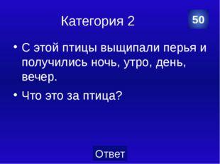 Категория 2 С УТКИ 50 Категория Ваш ответ