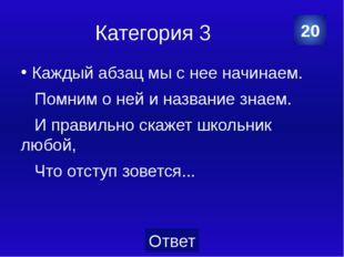 Категория 3 Точка. 40 Категория Ваш ответ
