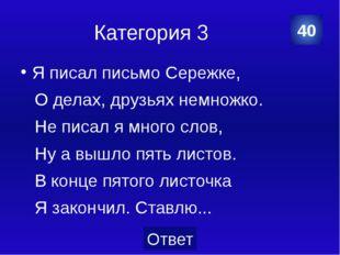 Категория 4 Орфограммы 10 Категория Ваш ответ