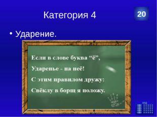 Категория 5 След. 40 Категория Ваш ответ