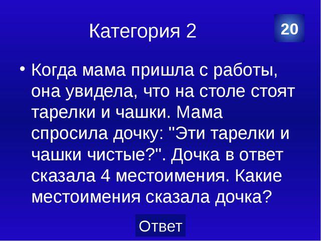Категория 4 Если текст вдруг незаконченный, Вместо точки стоит...  50 Катего...