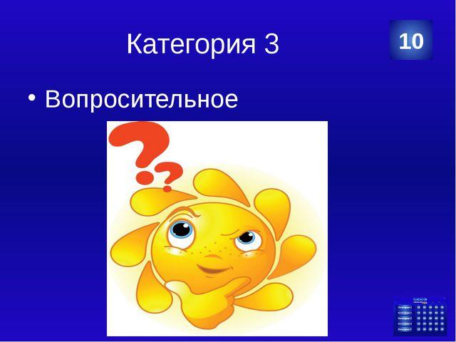 Категория 3 Восклицательный 30 Категория Ваш ответ
