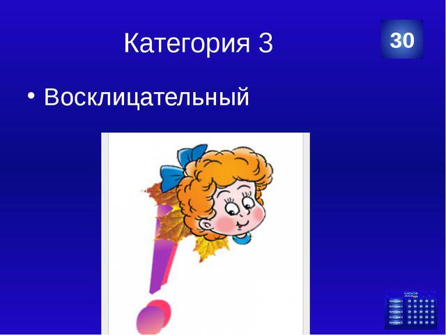 Категория 4 А по русскому у нас Очень сложная программа. Мы в словах из разны...