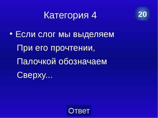 Категория 5 Мороз. 30 Категория Ваш ответ