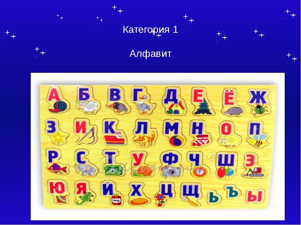 Категория 1 Буквы-значки, как бойцы на парад, В строгом порядке построены в р...