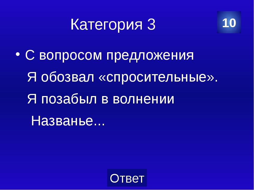 Категория 3 Красной строкой 20 Категория Ваш ответ