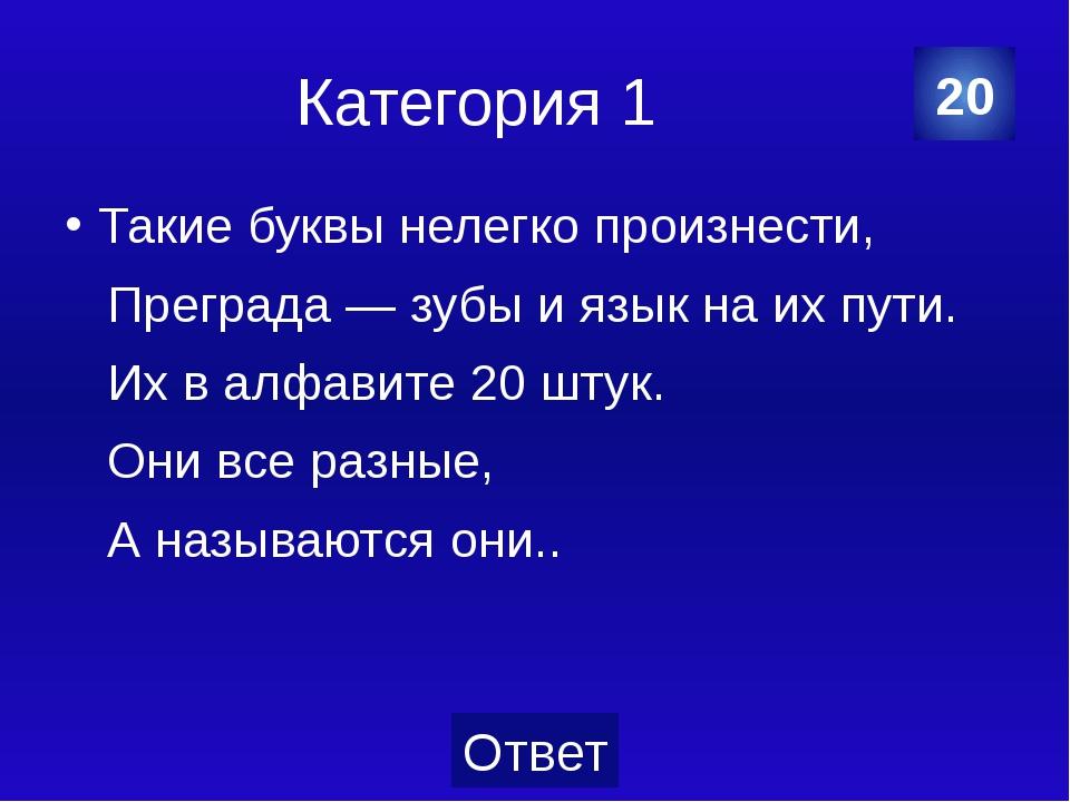 Категория 2 Как написать слово «уточка» в 2 клетках? 40 Категория Ваш вопрос...