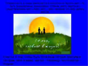 Толерантность в семье заключается в способности терпеть кого – то, быть выдер