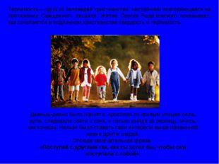 Терпимость – одна из заповедей христианства, настойчиво повторяющаяся на прот