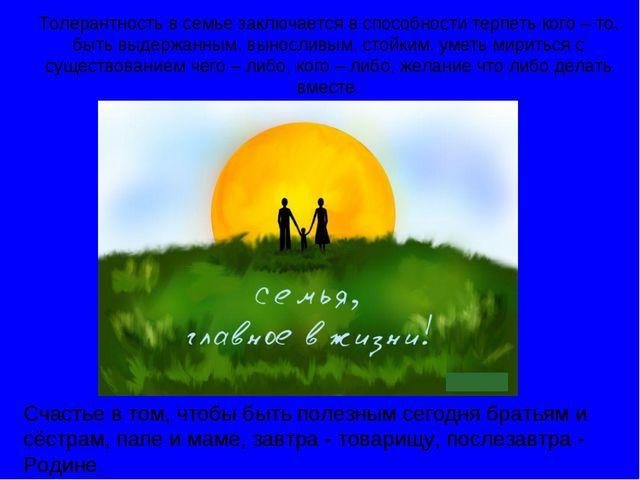 Толерантность в семье заключается в способности терпеть кого – то, быть выдер...
