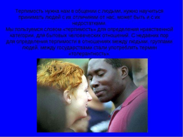 Терпимость нужна нам в общении с людьми, нужно научиться принимать людей с их...