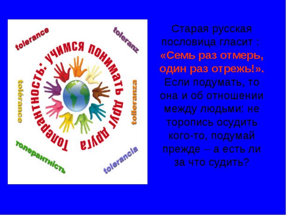 Старая русская пословица гласит : «Семь раз отмерь, один раз отрежь!». Если п...