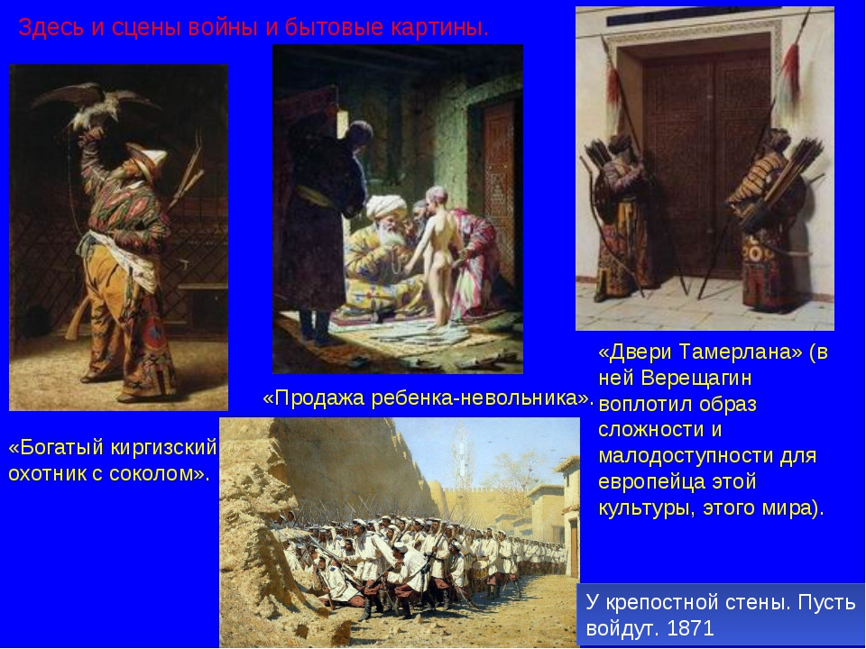 Здесь и сцены войны и бытовые картины. «Богатый киргизский охотник с соколом...