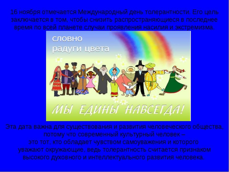 16 ноября отмечается Международный день толерантности. Его цель заключается в...