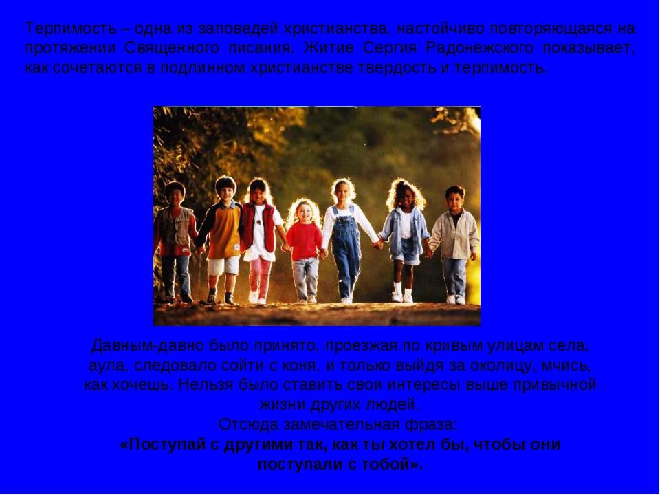 Терпимость – одна из заповедей христианства, настойчиво повторяющаяся на прот...