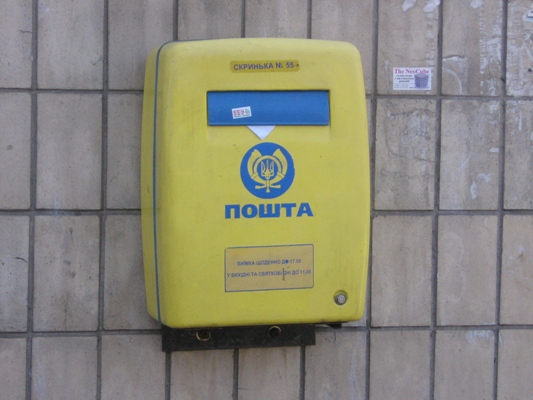 http://kolo.poltava.ua/wp-content/uploads/2011/12/mailbox.jpg