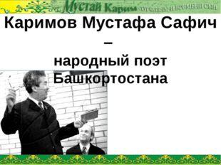 Каримов Мустафа Сафич – народный поэт Башкортостана Вы скачали эту презентаци