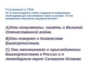 Готовимся к ГИА. А2. В каком варианте ответа содержится информация, необходи