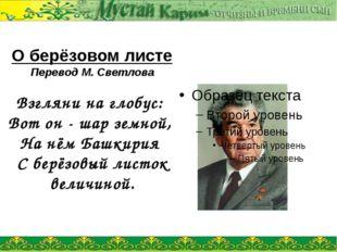 Вы скачали эту презентацию на сайте - viki.rdf.ru О берёзовом листе Перевод