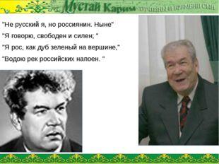"""""""Не русский я, но россиянин. Ныне"""" """"Я говорю, свободен и силен; """" """"Я рос, как"""
