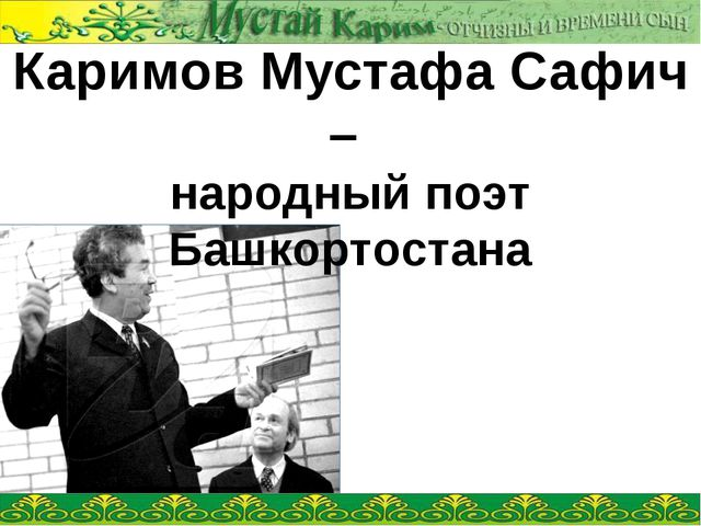 Каримов Мустафа Сафич – народный поэт Башкортостана Вы скачали эту презентаци...
