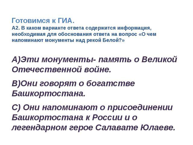 Готовимся к ГИА. А2. В каком варианте ответа содержится информация, необходи...
