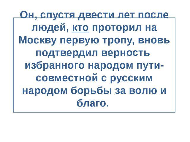 Он, спустя двести лет после людей, кто проторил на Москву первую тропу, вновь...
