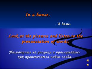 Look at the pictures and listen to the pronunciation of words. Посмотрите на