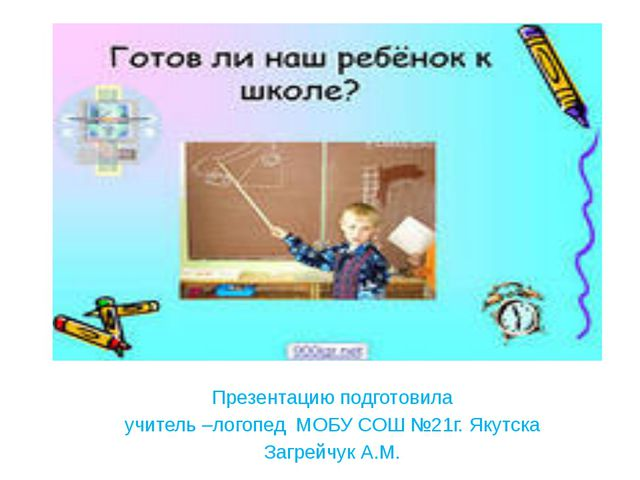 Презентацию подготовила учитель –логопед МОБУ СОШ №21г. Якутска Загрейчук А.М.