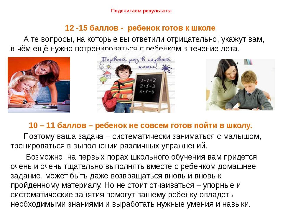 Подсчитаем результаты 12 -15 баллов - ребенок готов к школе А те вопросы, на...