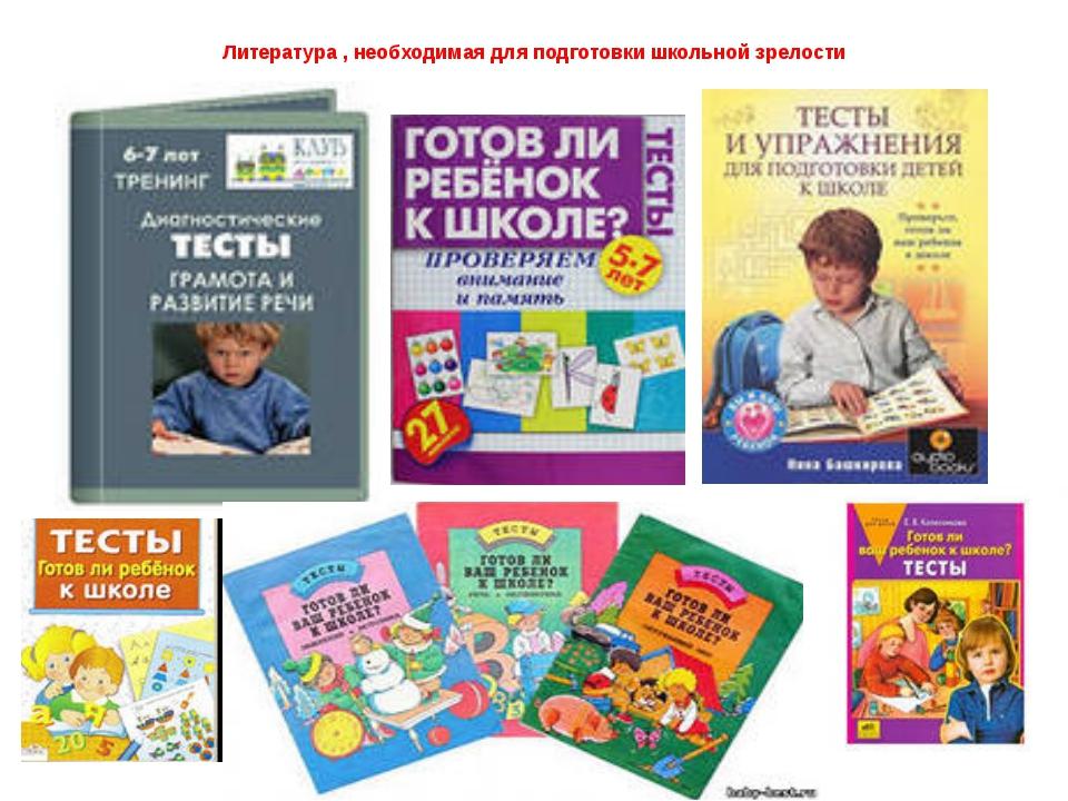 Литература , необходимая для подготовки школьной зрелости