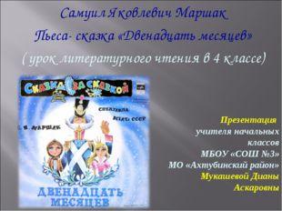 Самуил Яковлевич Маршак Пьеса- сказка «Двенадцать месяцев» ( урок литературно