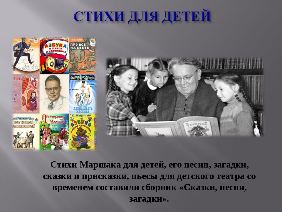 Стихи Маршака для детей, его песни, загадки, сказки и присказки, пьесы для д...