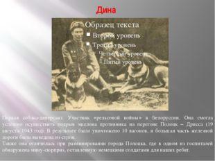 Дина Первая собака-диверсант. Участник «рельсовой войны» в Белоруссии. Она см