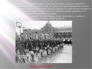 Во время Великой Отечественной войны в состав советских войск входила резерв