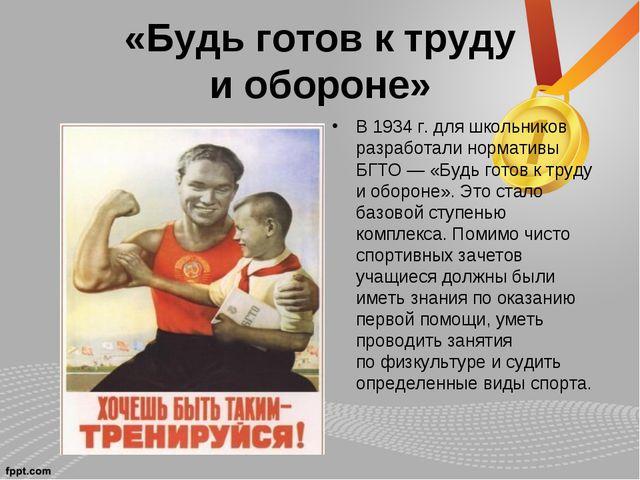 «Будь готов ктруду иобороне» В1934г. для школьников разработали нормативы...