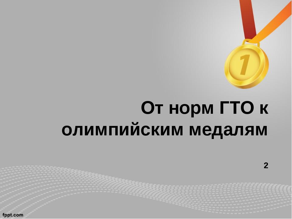 От норм ГТО к олимпийским медалям 2