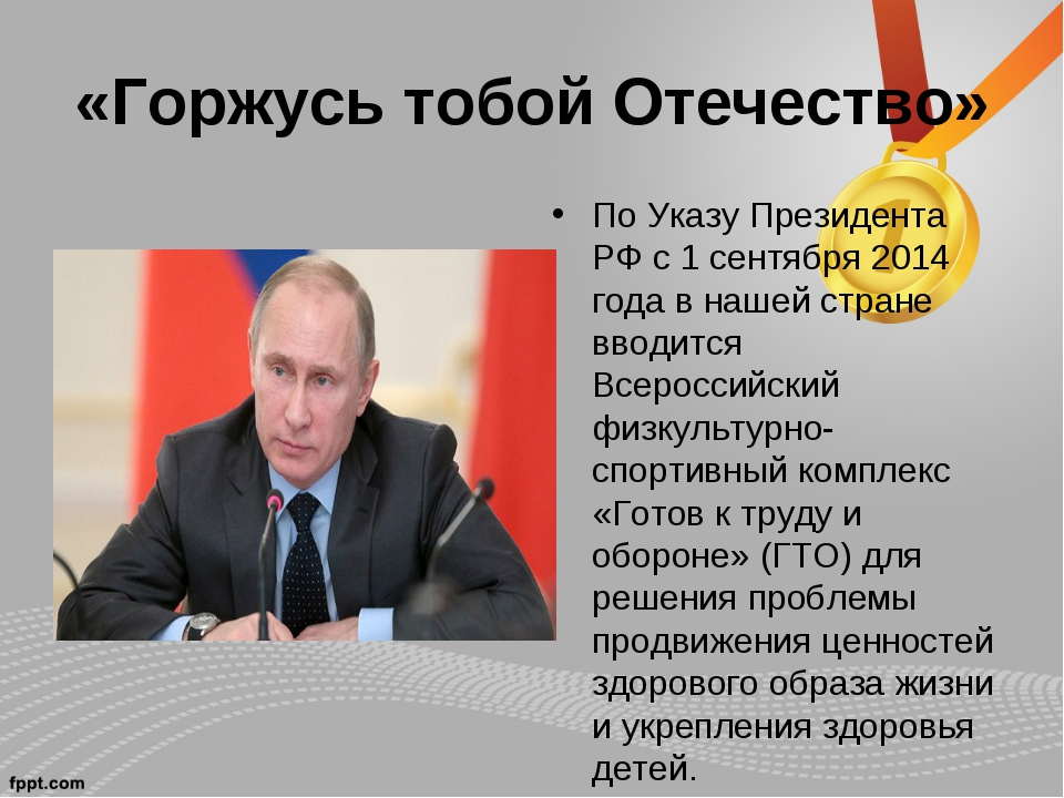 «Горжусь тобой Отечество» По Указу Президента РФ с 1 сентября 2014 года в наш...