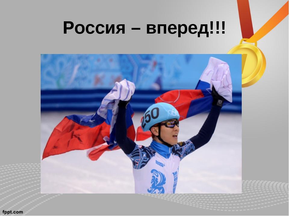 Россия – вперед!!!