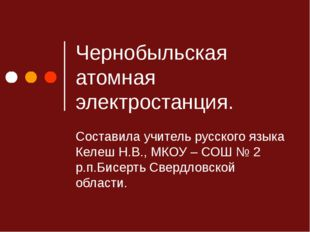 Чернобыльская атомная электростанция. Составила учитель русского языка Келеш