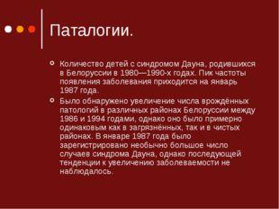 Паталогии. Количество детей с синдромом Дауна, родившихся в Белоруссии в 1980