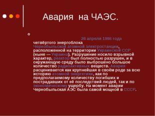 Авария на ЧАЭС. Авария на Чернобыльской АЭС, Черно́быльская ава́рия — разруш