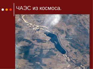 ЧАЭС из космоса.