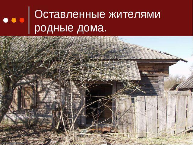 Оставленные жителями родные дома.
